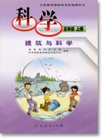 人教版小学五年级科学上册课本