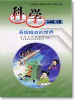 人教版小学六年级科学上册课本