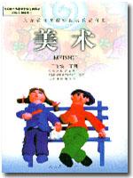 人教版小学四年级美术下册课本