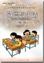 人教版小学二年级品德与生活上册课本