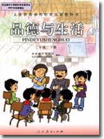 人教版小学二年级品德与生活下册课本