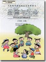 人教版小学三年级品德与生活上册课本