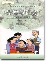 人教版小学四年级品德与生活上册课本