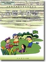 人教版小学四年级品德与生活下册课本