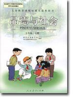 人教版小学五年级品德与生活上册课本