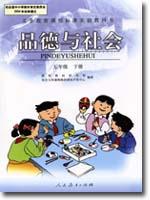 人教版小学五年级品德与生活下册课本