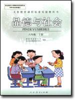 人教版小学六年级品德与生活下册课本