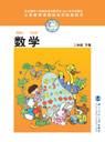 北师大版小学二年级数学下册课本