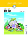 北师大版小学六年级数学下册课本