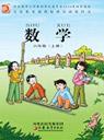 苏教版小学六年级数学上册课本