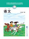 北师大版小学三年级语文下册课本