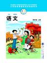 北师大版小学四年级语文上册课本