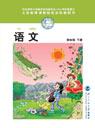 北师大版小学四年级语文下册课本