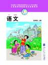 北师大版小学五年级语文上册课本