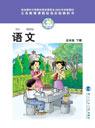 北师大版小学五年级语文下册课本