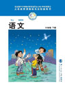 北师大版小学六年级语文下册课本
