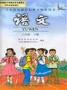 人教版小学六年级语文下册课本