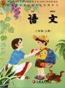 苏教版小学二年级语文上册课本