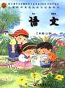 苏教版小学三年级语文上册课本