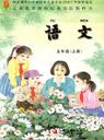 苏教版小学五年级语文上册课本