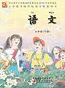 苏教版小学六年级语文下册课本
