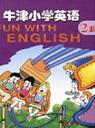 苏教版小学二年级英语下册课本
