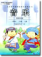 人教版小学二年级音乐简谱上册课本