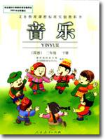 人教版小学二年级音乐简谱下册课本