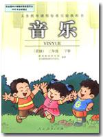 人教版小学三年级音乐简谱下册课本