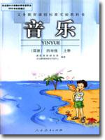 人教版小学四年级音乐简谱上册课本