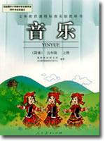 人教版小学五年级音乐简谱上册课本