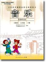 人教版小学五年级音乐简谱下册课本