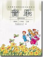 人教版小学六年级音乐简谱上册课本