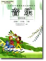 人教版小学六年级音乐简谱下册课本