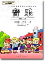 人教版小学三年级音乐线谱上册课本