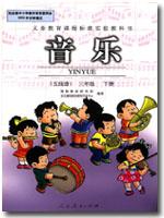 人教版小学三年级音乐线谱下册课本