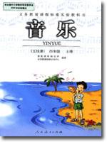 人教版小学四年级音乐线谱上册课本