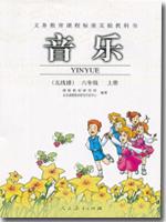 人教版小学六年级音乐线谱上册课本
