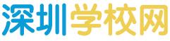 深圳学校网