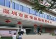 深圳市医学继续教育中心