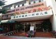 深圳市梅林一村幼儿园(省一级学校)