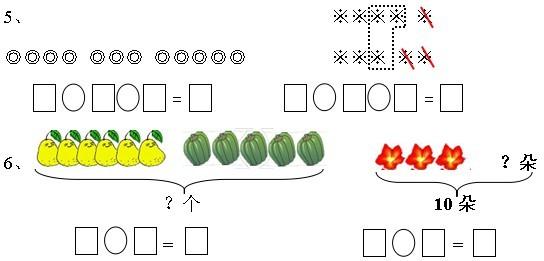 一年级数学挂图