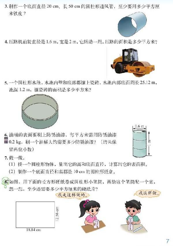编北师大版小学六年级数学下册课本
