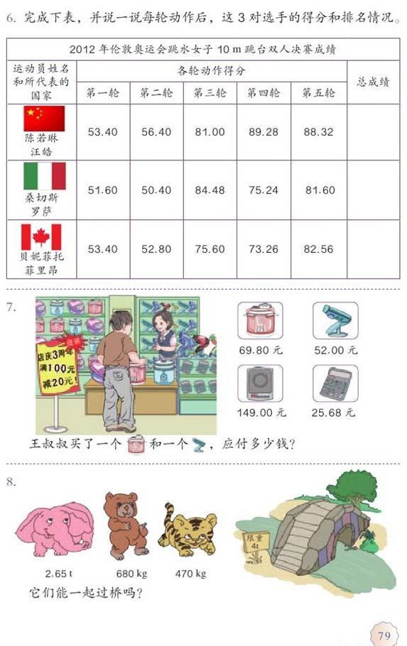 练习十八|2015年春季人教版小学四年级数学下册课本图片