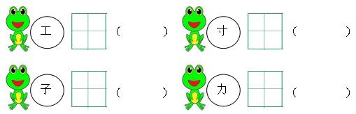 一年级猜字谜及答案_部编版2019年小学一年级语文下册《第一单元-猜字谜》测试题及 ...