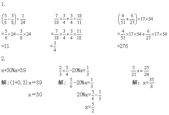 2021年人教版小学六年级上册期末考试数学试卷及答案