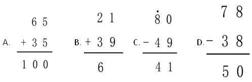 2021年人教版二年级数学上册《期末综合复习》试卷及答案