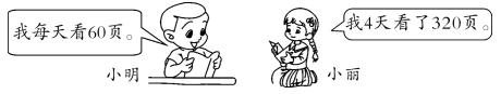 北师大版名校小学三年级数学上册期末冲刺试卷及答案