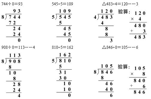 2021年人教版小学三年级数学下册《第二单元》测试试卷及答案