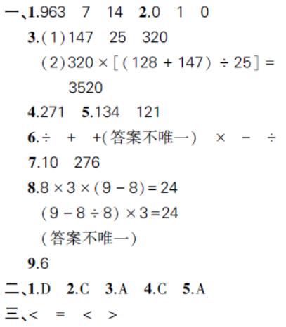 2021年人教版小学四年级数学下册《第一单元》测试试卷及答案